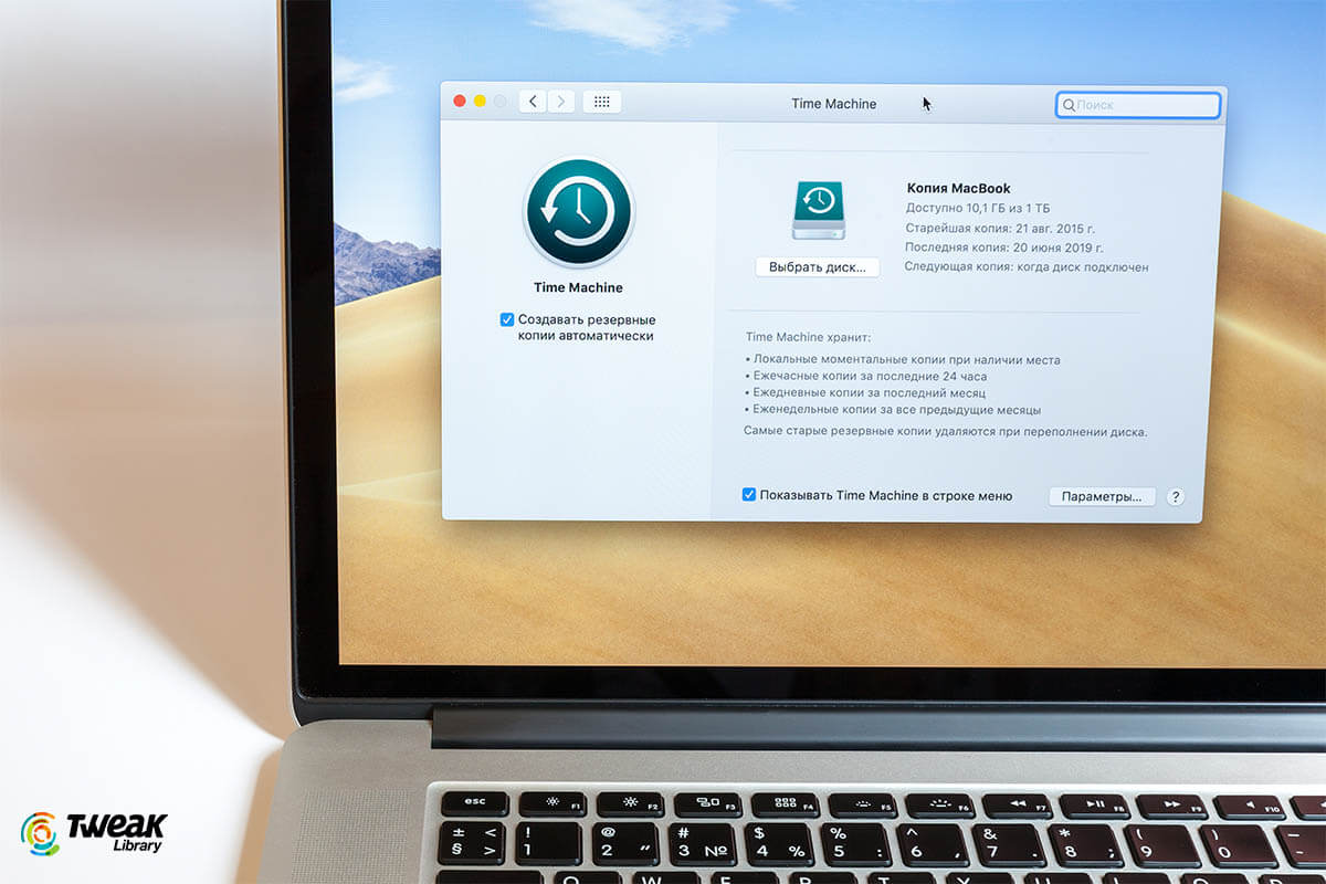 How To Backup Mac Using Time Machine