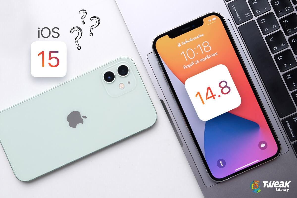 iOS 14.8 Ahead Of iOS 15